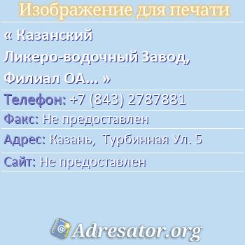 Казанский Ликеро-водочный Завод, Филиал ОАО Татспиртпром по адресу: Казань,  Турбинная Ул. 5