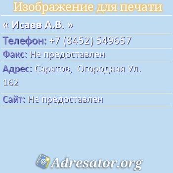 Исаев А.В. по адресу: Саратов,  Огородная Ул. 162