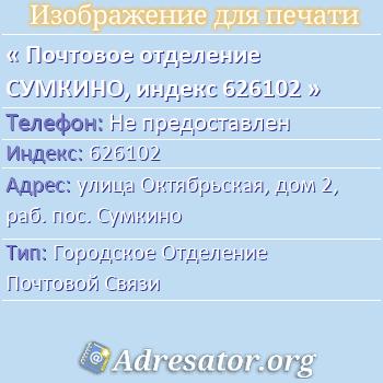 Почтовое отделение СУМКИНО, индекс 626102 по адресу: улицаОктябрьская,дом2,раб. пос. Сумкино