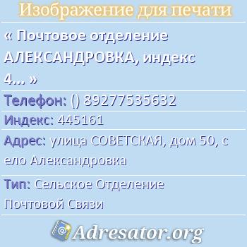 Почтовое отделение АЛЕКСАНДРОВКА, индекс 445161 по адресу: улицаСОВЕТСКАЯ,дом50,село Александровка