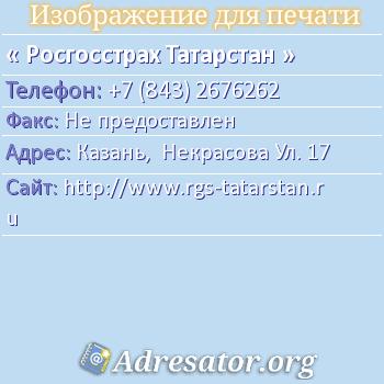 Росгосстрах Татарстан по адресу: Казань,  Некрасова Ул. 17