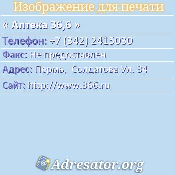 Аптека 36,6 по адресу: Пермь,  Солдатова Ул. 34