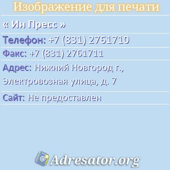 Ин Пресс по адресу: Нижний Новгород г., Электровозная улица, д. 7