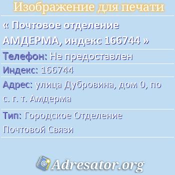 Почтовое отделение АМДЕРМА, индекс 166744 по адресу: улицаДубровина,дом0,пос. г. т. Амдерма