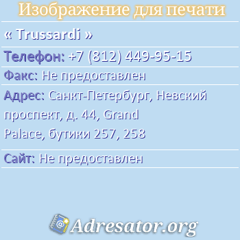 Trussardi по адресу: Санкт-Петербург, Невский проспект, д. 44, Grand Palace, бутики 257, 258