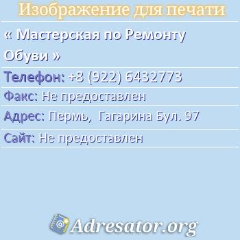Мастерская по Ремонту Обуви по адресу: Пермь,  Гагарина Бул. 97