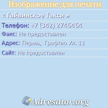 Гайвинское Такси по адресу: Пермь,  Графтио Ул. 11