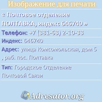 Почтовое отделение ПОЛТАВКА, индекс 646740 по адресу: улицаКомсомольская,дом5,раб. пос. Полтавка