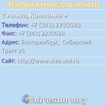 Альва, Компания по адресу: Екатеринбург,  Сибирский Тракт 26
