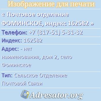 Почтовое отделение ФОМИНСКОЕ, индекс 162582 по адресу: -нет наименования,дом2,село Фоминское