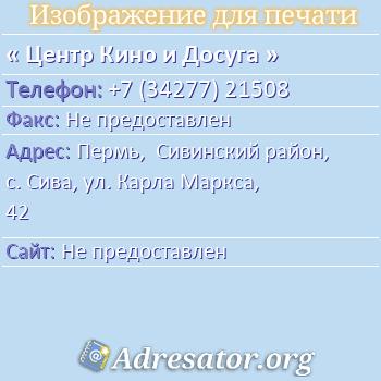 Центр Кино и Досуга по адресу: Пермь,  Сивинский район, с. Сива, ул. Карла Маркса, 42