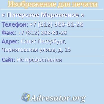 Питерское Мороженое по адресу: Санкт-Петербург, Черниговская улица, д. 15