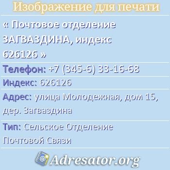 Почтовое отделение ЗАГВАЗДИНА, индекс 626126 по адресу: улицаМолодежная,дом15,дер. Загваздина
