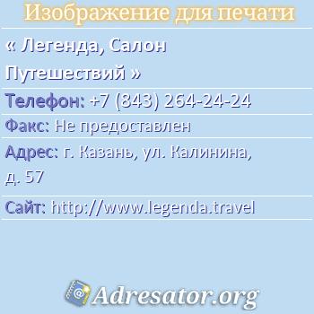 Легенда, Салон Путешествий по адресу: г. Казань, ул. Калинина, д. 57