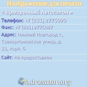 Ярмарочный Автосалон по адресу: Нижний Новгород г., Совнаркомовская улица, д. 13, корп. 6