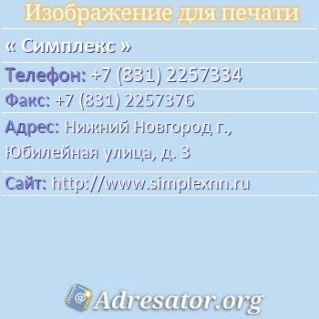 Симплекс по адресу: Нижний Новгород г., Юбилейная улица, д. 3