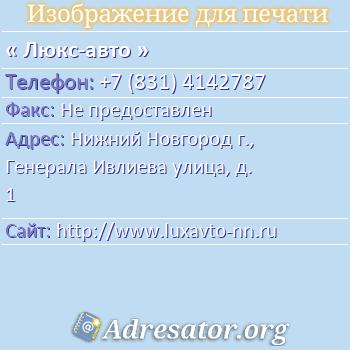 Люкс-авто по адресу: Нижний Новгород г., Генерала Ивлиева улица, д. 1