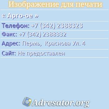 Арго-ое по адресу: Пермь,  Краснова Ул. 4