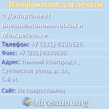 Департамент Внешнеэкономических и Межрегиональных Связей по адресу: Нижний Новгород г., Суетинская улица, д. 1А, 5-й эт.