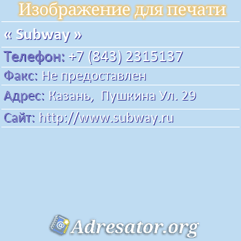 Subway по адресу: Казань,  Пушкина Ул. 29