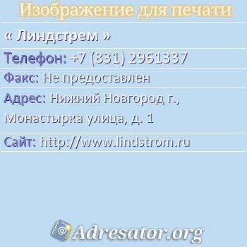 Линдстрем по адресу: Нижний Новгород г., Монастырка улица, д. 1