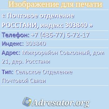 Почтовое отделение РОССТАНИ, индекс 303840 по адресу: МикрорайонСовхозный,дом21,дер. Росстани