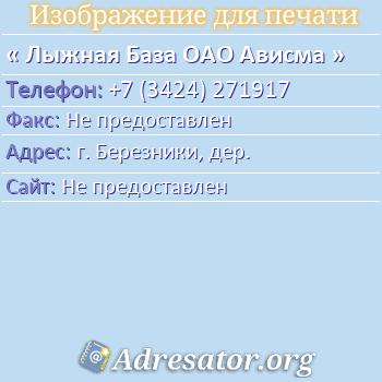 Лыжная База ОАО Ависма по адресу: г. Березники, дер.