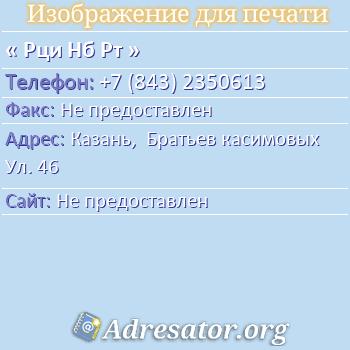 Рци Нб Рт по адресу: Казань,  Братьев касимовых Ул. 46