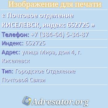 Почтовое отделение КИСЕЛЕВСК, индекс 652725 по адресу: улицаМира,дом4,г. Киселевск