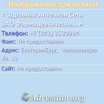 Здравник Аптечная Сеть ЗАО Фармацевтический Центр # 5 по адресу: Екатеринбург,  Челюскинцев Ул. 33