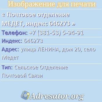 Почтовое отделение МЕДЕТ, индекс 646273 по адресу: улицаЛЕНИНА,дом20,село Медет
