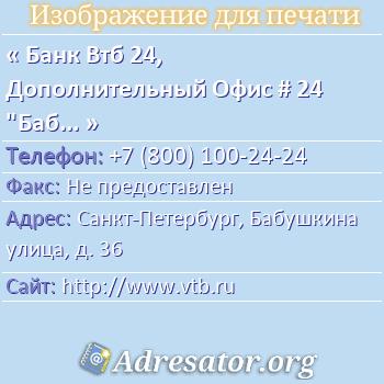 втб банк отделения в спб адреса