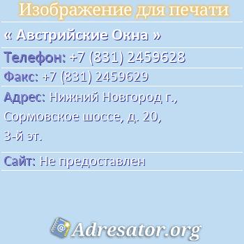 Австрийские Окна по адресу: Нижний Новгород г., Сормовское шоссе, д. 20, 3-й эт.