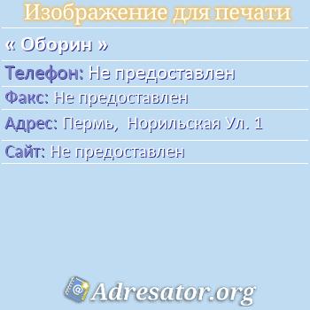Оборин по адресу: Пермь,  Норильская Ул. 1