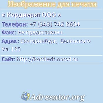 Кордиерит ООО по адресу: Екатеринбург,  Белинского Ул. 135