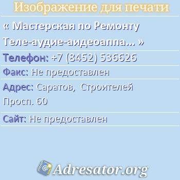 Мастерская по Ремонту Теле-аудие-аидеоаппаратуры по адресу: Саратов,  Строителей Просп. 60