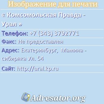 Комсомольская Правда - Урал по адресу: Екатеринбург,  Мамина - сибиряка Ул. 54