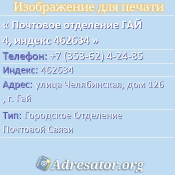Почтовое отделение ГАЙ 4, индекс 462634 по адресу: улицаЧелябинская,дом126,г. Гай