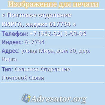 Почтовое отделение КИРГА, индекс 617734 по адресу: улицаМира,дом20,дер. Кирга