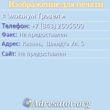 Элизиум Трэвел по адресу: Казань,  Шмидта Ул. 5