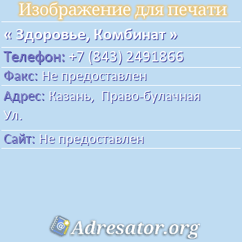 Здоровье, Комбинат по адресу: Казань,  Право-булачная Ул.