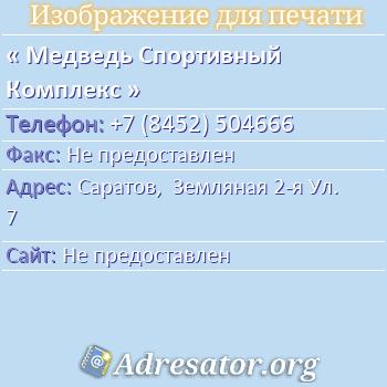 Медведь Спортивный Комплекс по адресу: Саратов,  Земляная 2-я Ул. 7