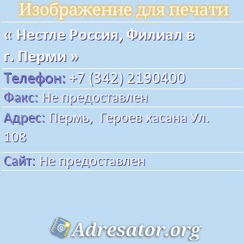Нестле Россия, Филиал в г. Перми по адресу: Пермь,  Героев хасана Ул. 108