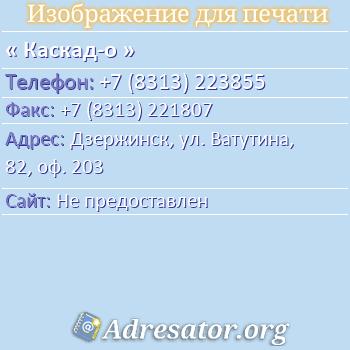 Каскад-о по адресу: Дзержинск, ул. Ватутина, 82, оф. 203