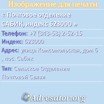 Почтовое отделение САБИК, индекс 623000 по адресу: улицаКомсомольская,дом6,пос. Сабик