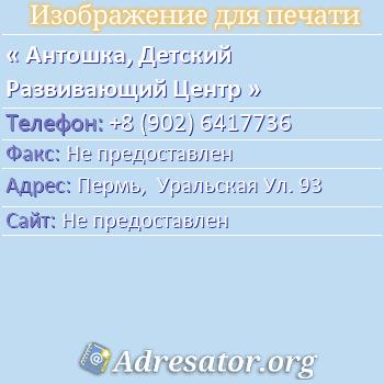 Антошка, Детский Развивающий Центр по адресу: Пермь,  Уральская Ул. 93