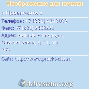 Проект-сити по адресу: Нижний Новгород г., Обухова улица, д. 11, оф. 303