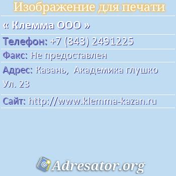 Клемма ООО по адресу: Казань,  Академика глушко Ул. 23