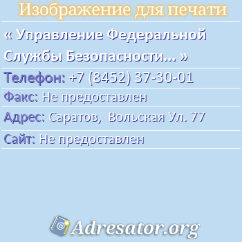 Управление Федеральной Службы Безопасности РФ по Саратовской Области по адресу: Саратов,  Вольская Ул. 77