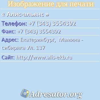 Алис-альянс по адресу: Екатеринбург,  Мамина - сибиряка Ул. 137